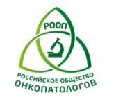 Российское общество онкопатологов (РООП)