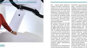 Вышел второй номер журнала «Национальная онкологическая программа 2030»