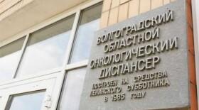 Новый корпус онкодиспансера в Волгоградской области обойдется в 1,8 млрд рублей