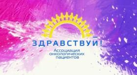 В России начал работу информационный портал, направленный на поддержку людей с онкозаболеваниями и их близких