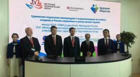 НМИЦ радиологии подписал Меморандум по созданию первого в России центра ионной терапии на ВЭФ-2019