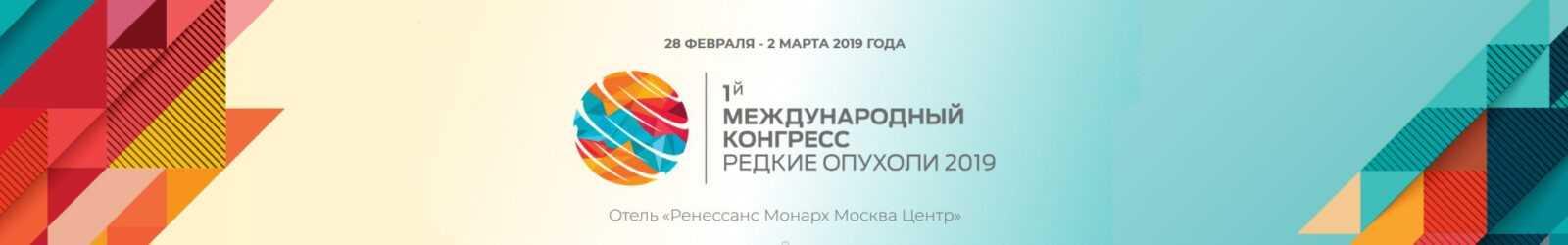 Первый международный конгресс «Редкие опухоли. Фундаментальные и клинические достижения»