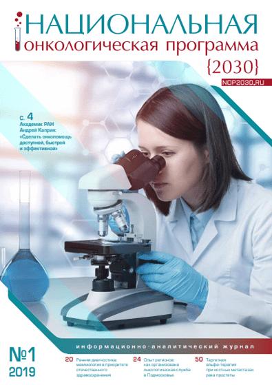 Национальная онкологическая программа