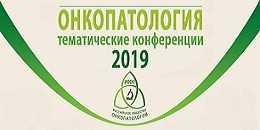 Мероприятия Российского общества онкопатологов