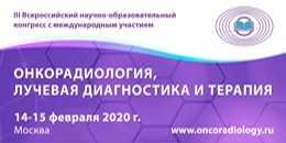 III Всероссийский конгресс «Онкорадиология, лучевая диагностика и терапия»