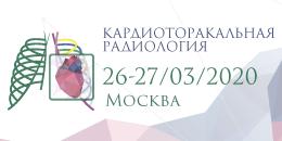 Кардиоторакальная радиология, 26-27 марта 2020, Москва