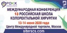 Российская школа колоректальной хирургии