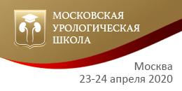 X Московская Урологическая Школа
