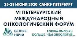 «Белые Ночи» — Петербургский международный онкологический форум