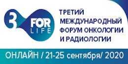 Международный форум онкологии и радиологии