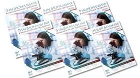Вышел в свет первый номер журнала «Национальная онкологическая программа 2030»