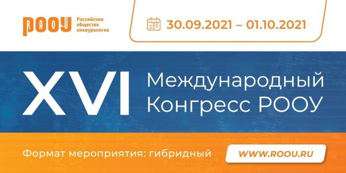 Последние дни регистрации на XVI Международный Конгресс РООУ!