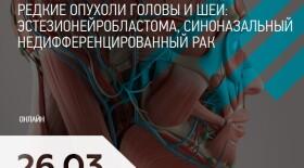 Вебинар «Редкие опухоли головы и шеи: эстезионейробластома, синоназальный недифференцированный рак»