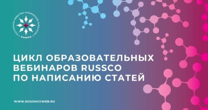 RUSSCO провело цикл образовательных вебинаров по написанию статей