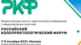 «Российский колопроктологический форум» 2021: о сессии про опухоли ободочной кишки рассказывает О.И. Сушков
