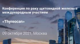 Продлевается прием тезисов на Конференцию по раку щитовидной железы с международным участием «Thyreocan2021»
