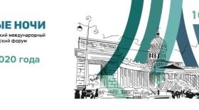 VI Петербургский международный онкологический форум «Белые ночи 2020»: коротко о главном