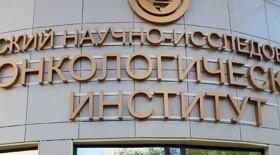В Ростовском онкоинституте прошло совещание Комитета Госдумы по охране здоровья
