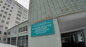 Центр телемедицины в Кировской области создадут на базе онкодиспансера