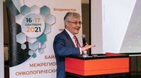 Во Владивостоке состоялся третий Байкальский межрегиональный онкологический форум