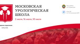 Московская Урологическая Школа в июле пройдет в онлайн-формате