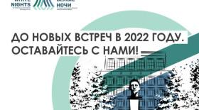 VII Петербургский онкологический форум «Белые ночи»: к трансляциям форума зафиксировано 11,5 тысяч подключений