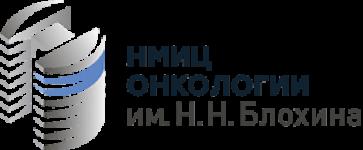 НМИЦ ИМ. Н.Н. Блохина