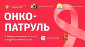 В Республике Башкортостан пройдет масштабная социальная акция «Онкопатруль»