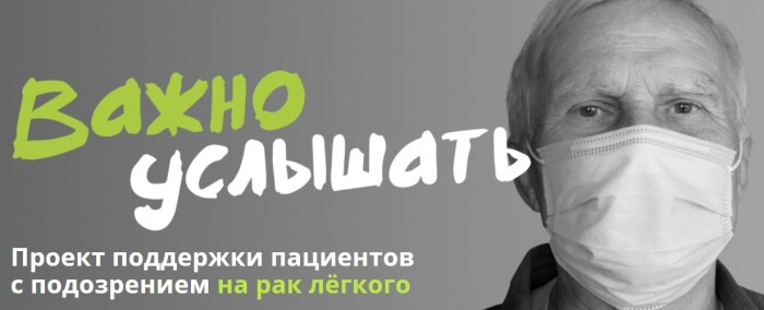 В России запустили проект по поддержке пациентов с диагнозом рак легкого