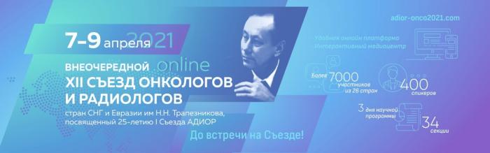 Открытие XII Съезда онкологов и радиологов стран СНГ и Евразии