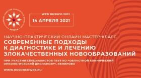 Российское общество клинической онкологии (RUSSCO) 14 апреля проводит два онлайн-мероприятия