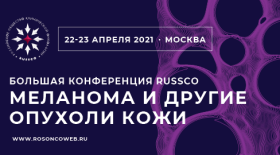 RUSSCO проводит онлайн-конференцию «Меланома и другие опухоли кожи»