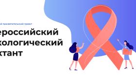 Проверку прошли: уровень онкологической грамотности российских студентов выше среднего