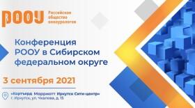 Уже 3 сентября! Конференция РООУ в Сибирском федеральном округе!