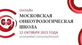 До встречи на Московской онкоурологической Школе!