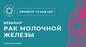 Российское общество клинической онкологии (RUSSCO) 14 мая проводит вебинар «Рак молочной железы»