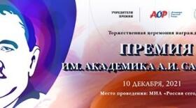 Вы можете стать номинантом Премии им. А.И. Савицкого — подайте заявку до 30 сентября