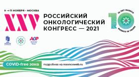 «Новое в практических рекомендациях RUSSCO»