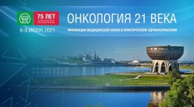 Конференция посвящённая 75-летию онкологической службы Республики Татарстан «Онкология 21 века. Инновации медицинской науки в практическом здравоохранении»