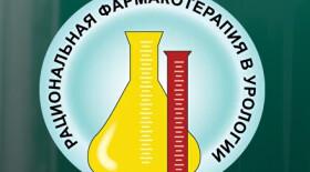 «Рациональная фармакотерапия в урологии» впервые пройдет в онлайн-формате