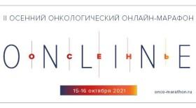 Успейте подать аннотации на II Всероссийский онкологический онлайн-марафон «ONLINE-ОСЕНЬ» 15–16 октября!