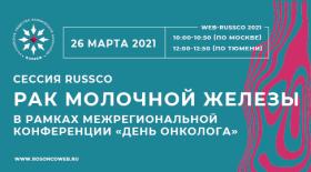Сессия RUSSCO «Рак молочной железы» в рамках межрегиональной конференции «День онколога» (Тюмень)