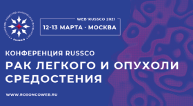 RUSSCO проведет конференцию «Рак легкого и опухоли средостения» в онлайн-формате.