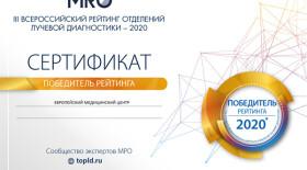Отделение лучевой диагностики EMС – трижды победитель Всероссийского рейтинга