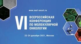 Продлен прием тезисов на VI Всероссийскую Конференцию  по молекулярной онкологии