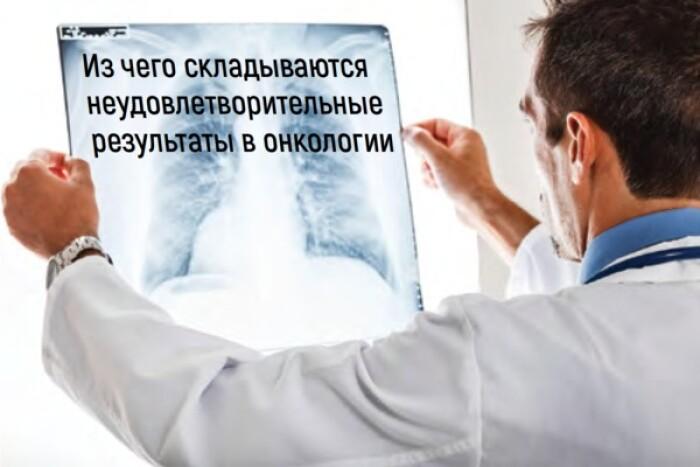 Из чего складываются неудовлетворительные результаты в онкологии