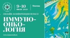 Открылась онлайн-конференция Российского общества клинической онкологии (RUSSCO) «Иммуноонкология»