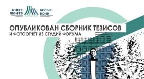 Опубликован сборник научных тезисов онкологического форума «Белые ночи 2021»