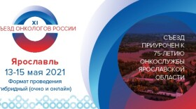 Лучшие онкологи страны соберутся в Ярославле