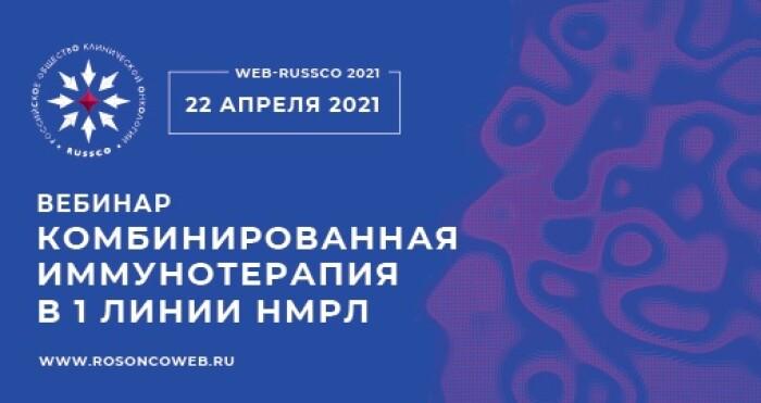 Онлайн-мероприятия с участием RUSSCO